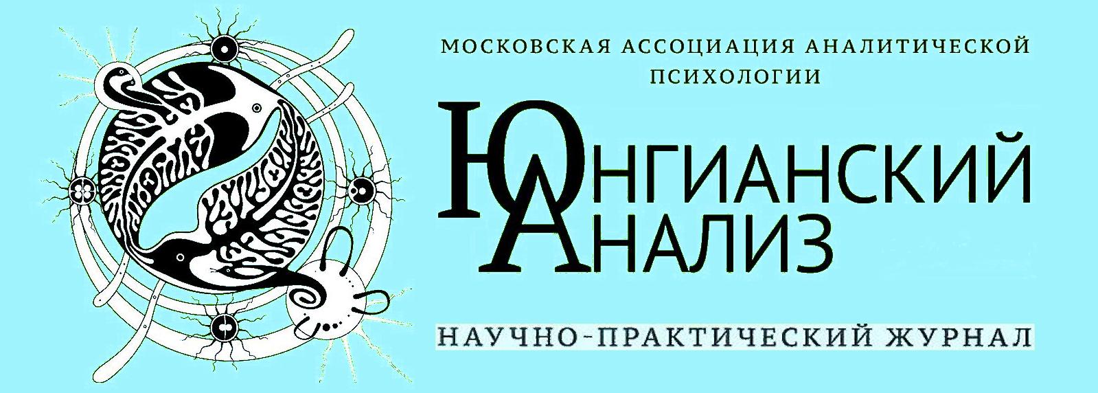 """Журнал """"Юнгианский Анализ"""""""